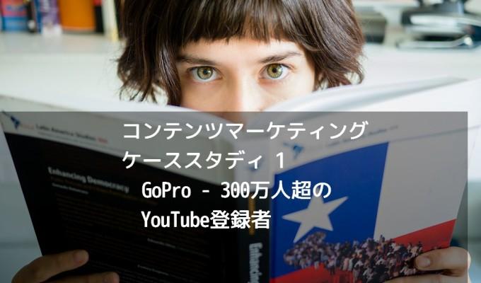 「GoPro」300万人を超えるYouTube登録者 【コンテンツマーケティング・ケーススタディ1】