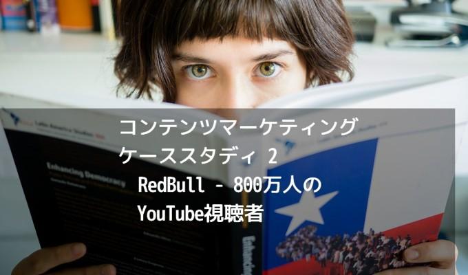 「RedBull」宇宙からスカイダイビングに800万人の視聴者 【コンテンツマーケティング・ケーススタディ2】