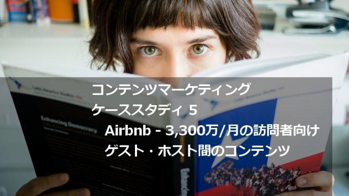 今流行のAirbnbを支えるコンテンツとは?ゲスト・ホスト間のコミュニティを形成するテクニック 【コンテンツマーケティング・ケーススタディ5】