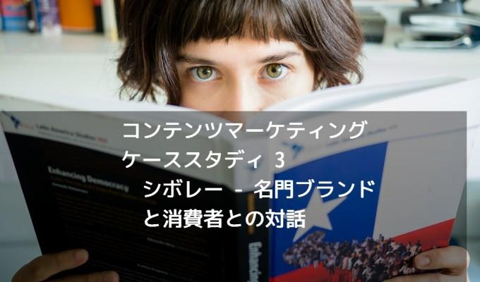 「シボレー」名門ブランドが行う消費者との対話 【コンテンツマーケティング・ケーススタディ3】